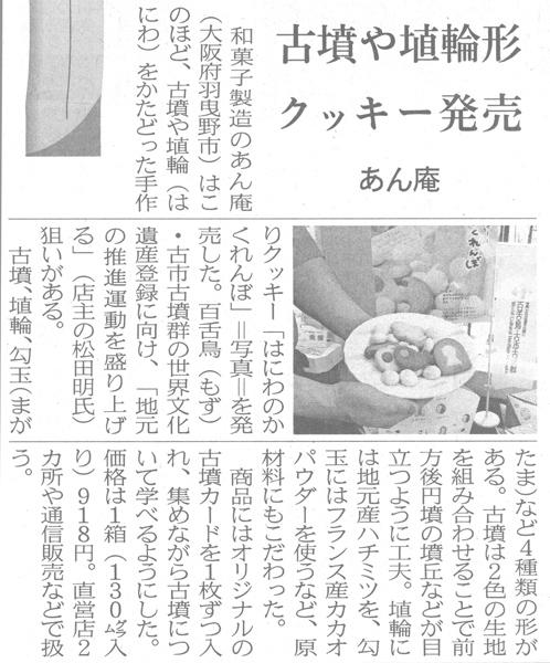 201605日経新聞