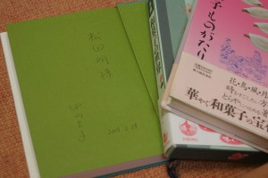 nakayama_keiko_san